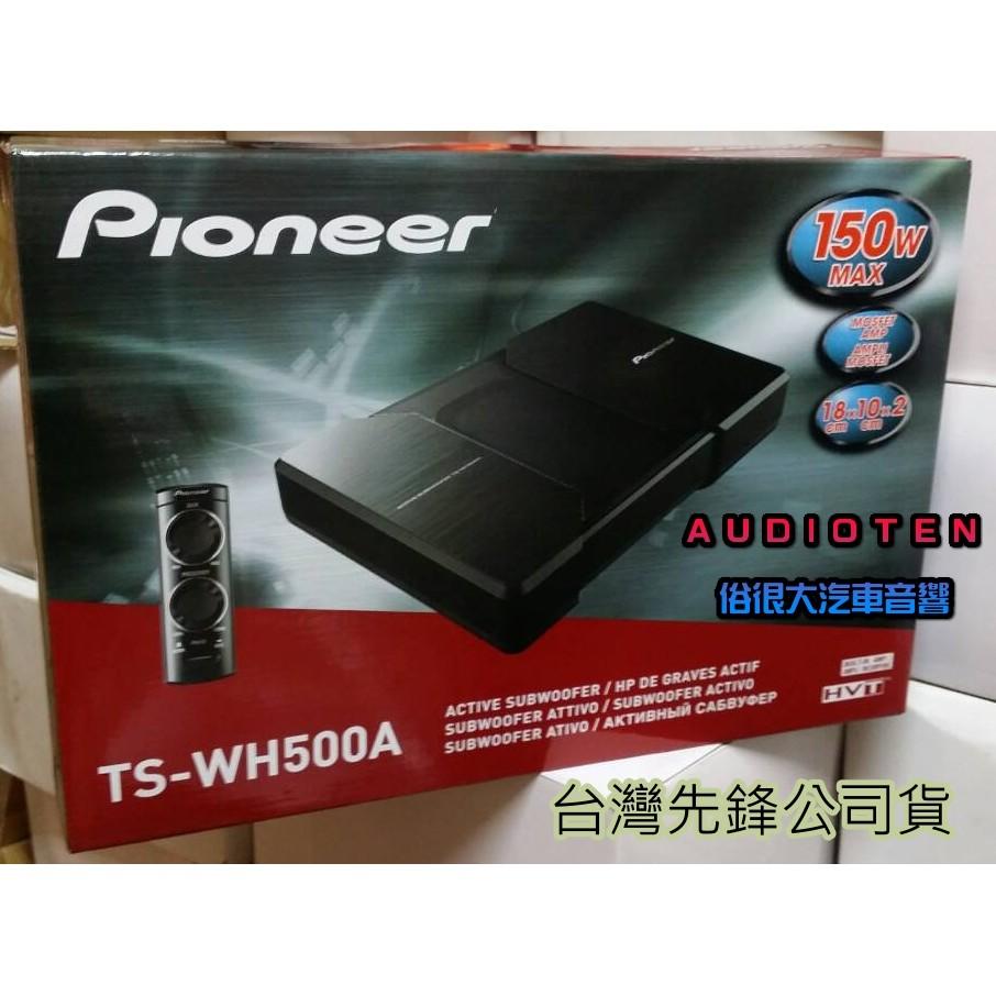俗很大~ 全新 Pioneer 先鋒 TS-WH500A 超薄主動式重低音 台灣先鋒公司貨 非日本代購