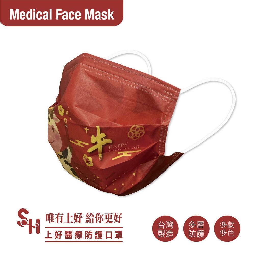【上好生醫】成人 福牛 30入裝 醫療防護口罩