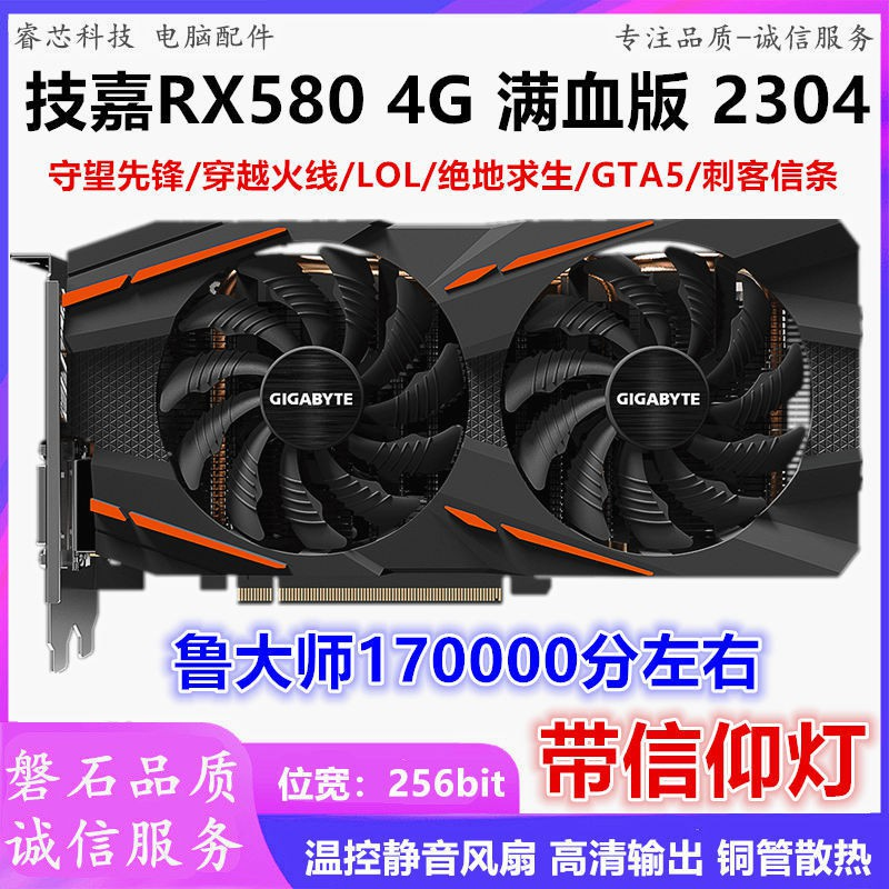 【高端】藍寶石RX580 4G 8G顯卡 臺式機電腦獨立顯卡 技嘉RX480 GTX1060
