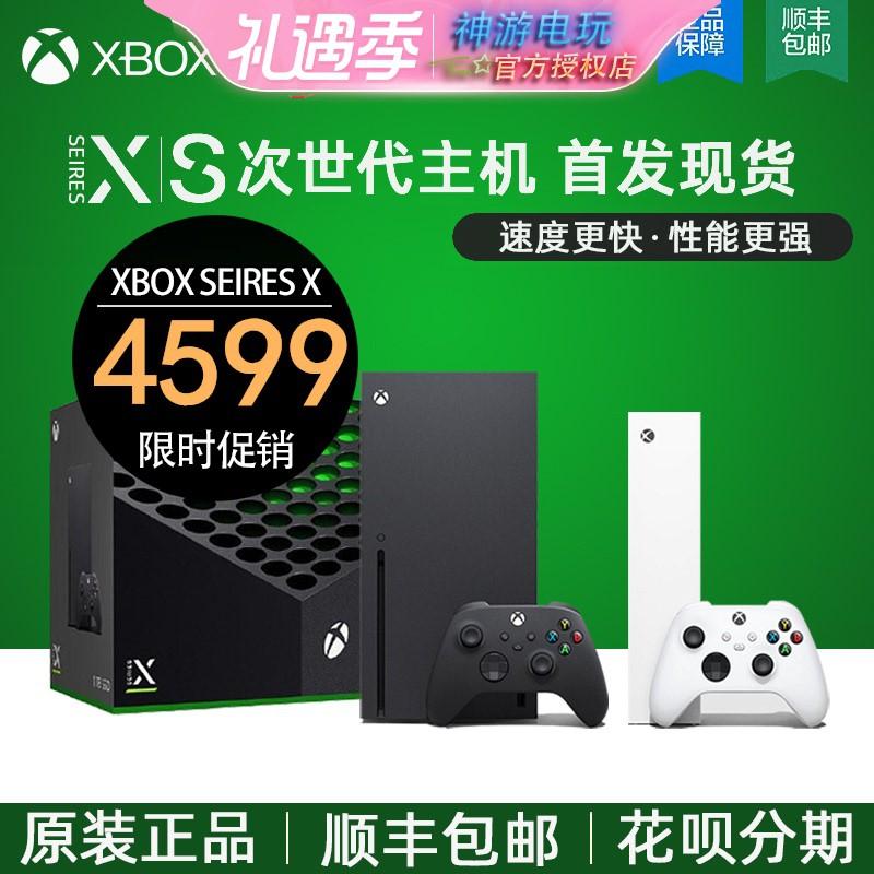 現貨微軟Xbox Series X 家用遊戲機 XSX 主機 黑盒子 xboxseriesx