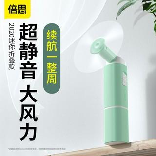 [全新現貨] Baseus 倍思迷你風扇 手拿扇 手持扇 USB風扇 超靜音 行動電源 摺疊風扇 手持風扇 隨身風扇