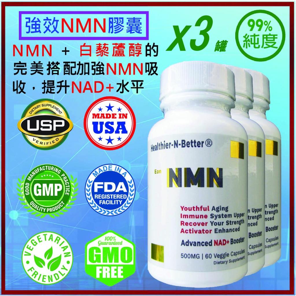 逆齡NMN +白藜蘆醇/純度高品質好/美國代購 歡迎洽詢