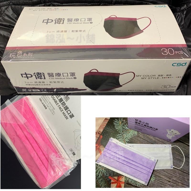 5盒一組~CSD中衛醫療口罩(我型 我色)+草本小熊 優質三層防護口罩