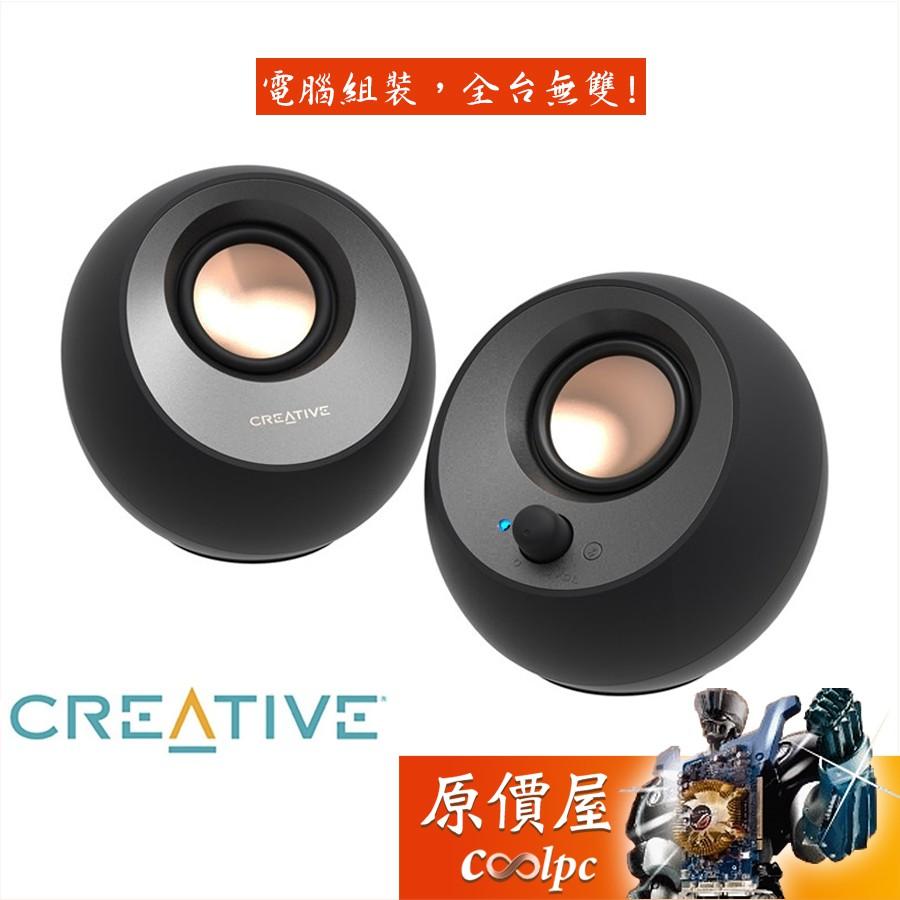 CREATIVE創新未來 Pebble V3 藍芽喇叭(黑)/總功率16W/藍芽喇叭/原價屋【活動贈】