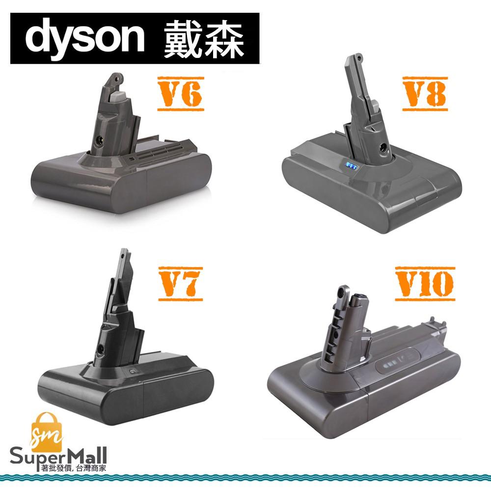 Dyson 戴森電池 無繩吸塵器DYSON 戴森 V6 V7 V8 V10電池 DC16 DC34【限時免運】