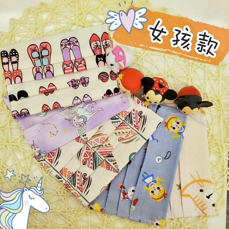 [現貨+預購]兒童專用布口罩套-MIT台灣製,開學必備防疫專用