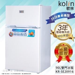e1Y9 省【KOLIN 歌林】(KR-SE209016/ 15) 90L雙門小冰箱  租屋套房首選冷藏冷凍分開一級能效