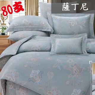 80支尊榮級天絲TENCEL 兩用被床包組/ 床罩組(薩丁尼)100%萊塞爾纖維 #雙人 加大 特大💎 [戀兒寢具] 新北市
