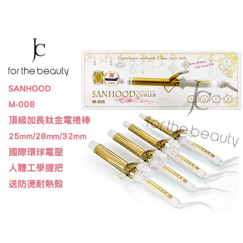 【瘋城胖達】SANHOOD CURLER M-008 加長鈦金電捲棒 捲髮造型 四規格 圓棒