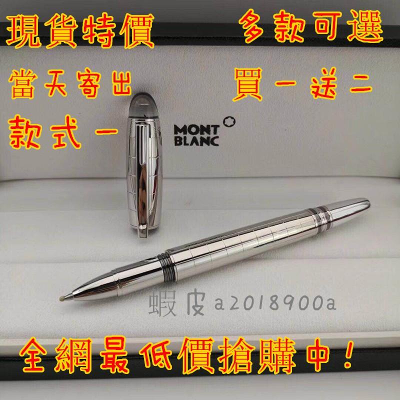 📣當天寄出📣 🔥九款可選🔥 Montblanc 萬寶龍簽字筆 星際行者格子萬寶龍圓珠筆 寶珠筆 鋼筆 禮盒包裝