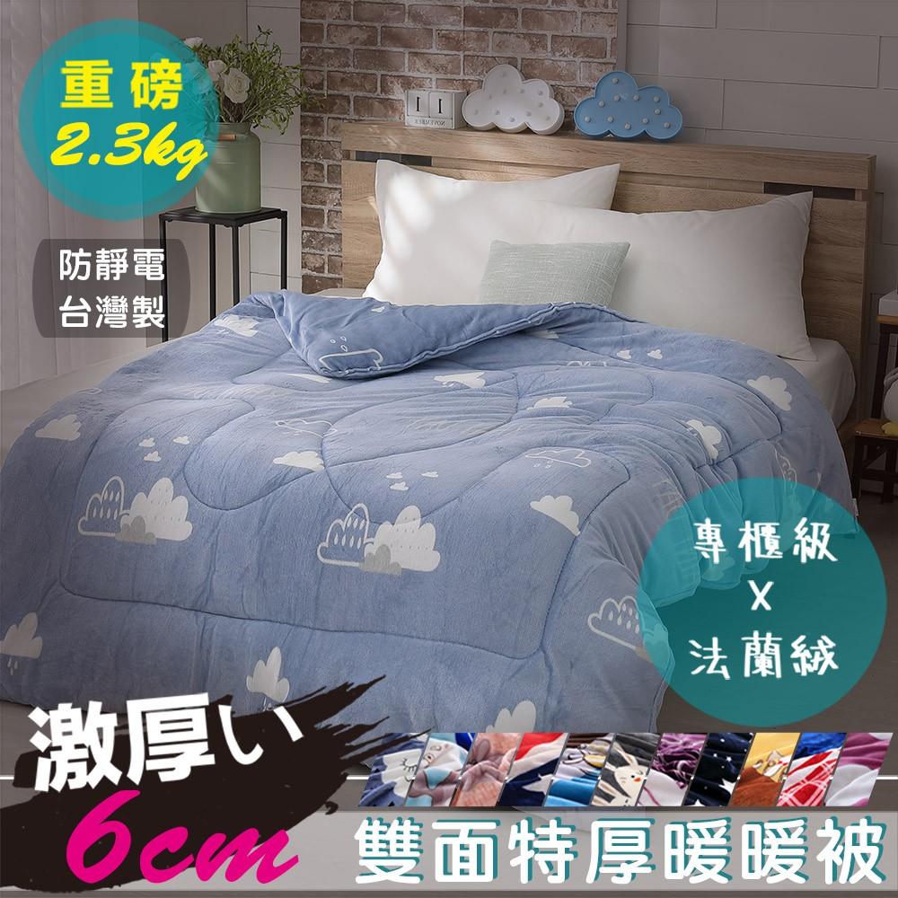 【岱思夢】雙面激厚法蘭絨暖暖被 台灣製 毛毯 毯被 毯子 被子 棉被 [超取有出貨限制,請參閱說明]
