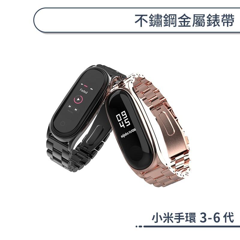 小米手環3/4/5/6代 不鏽鋼金屬錶帶 三珠錶帶 小米手環錶帶 替換錶帶 腕帶