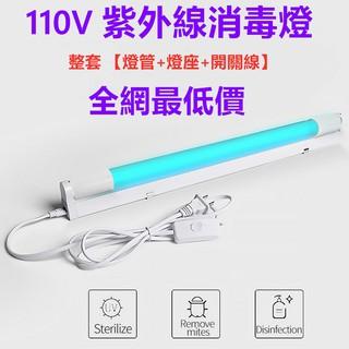 ❤現貨110V美規❤ 紫外線消毒燈 T5紫外線殺菌燈 8W家用除螨滅菌燈 uv殺菌燈管