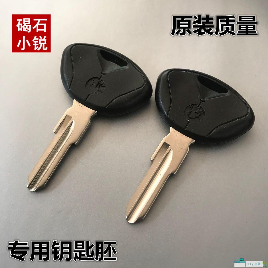 【摩配】踏板寶馬摩托車鑰匙 C600 Sport C650GT 大綿羊 C1-200 C1鑰匙胚
