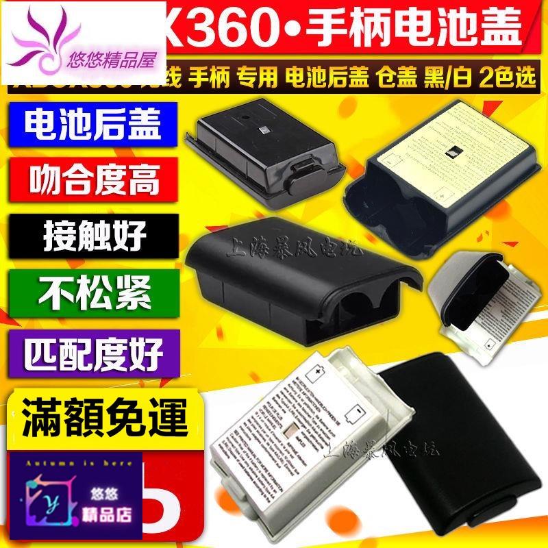 ✨現貨免運✨ Switch 任天堂 控制器 游戲搖桿 手把 手柄全新XBOX360無線手柄電池盒 電池倉 XBOX360