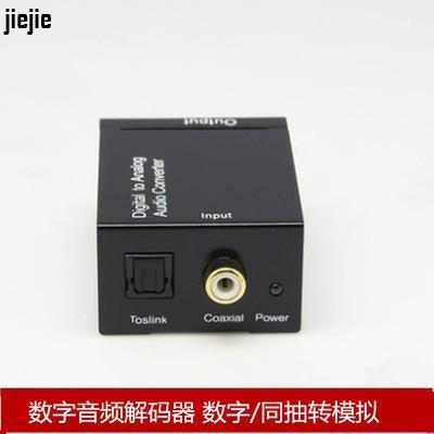 數位轉類比音頻 TV電視光纖Spdif轉RCA 同軸信號轉蓮花音頻轉換器jiejie3C電子