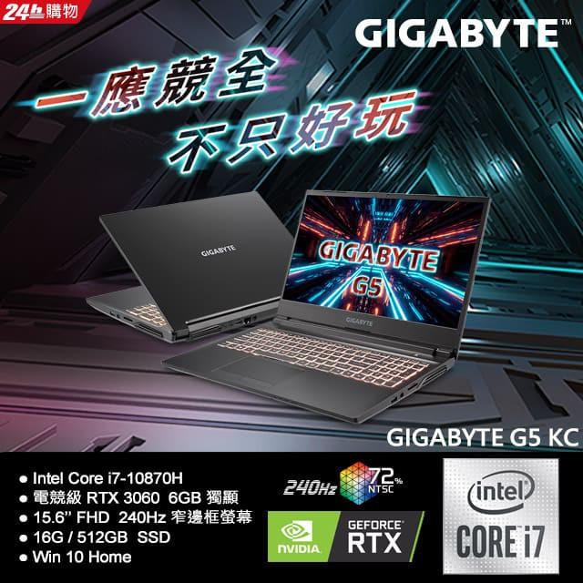 技嘉 G5 KC 15.6吋RTX3060 電競筆電(請先私訊貨況)