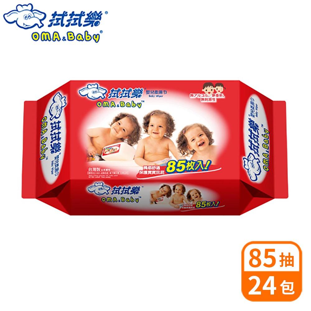 拭拭樂 嬰兒超純水濕紙巾85抽x24包-箱購