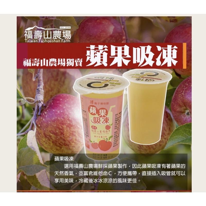 福壽山蘋果和水蜜桃吸凍