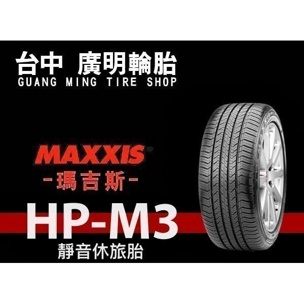 【廣明輪胎】MAXXIS 瑪吉斯 HPM3 耐磨胎 215/55-17  完工價 四輪送3D定位