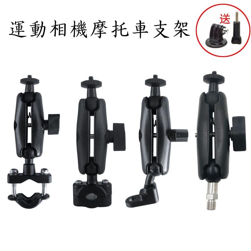 摩托車後視鏡運動相機支架 自行車運動相機固定 適用於gopro配件/insta360