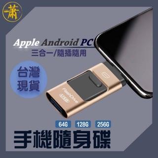 【台灣現貨 】Iphone 隨身碟 手機蘋果硬碟 u盤擴充 128G 256G 安卓 OTG 外接USB 台中市