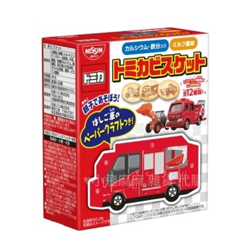 ♥小飛麻麻 雜貨 代購♥【現貨】日本 Tomica 立體紙模型DIY 含餅乾