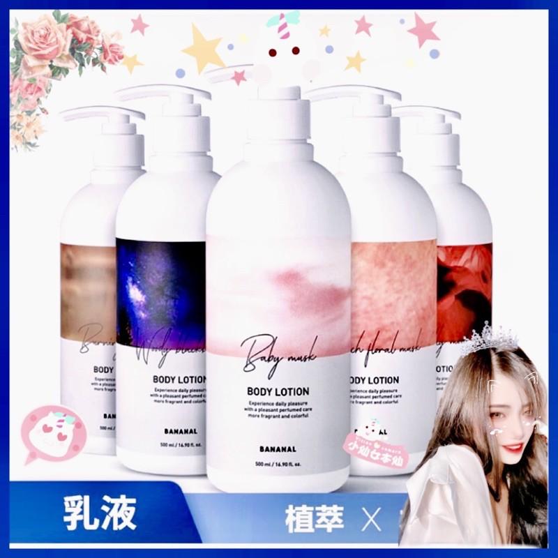小紅書推薦🌟送雪潤光試用包😍韓國爆紅🔥BANANAL植物萃取香氛身體乳🔥 可預訂下一批約2-3個禮拜‼️