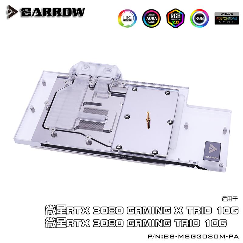 Barrow 微星魔龍trio RTX3080 3090全覆蓋顯卡水冷頭 MSG3080M-PA