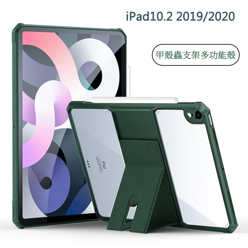 【訊迪XUNDD台灣嚴選】iPad 10.2吋 (2019/2020)甲殼蟲支架保護殼 SGS四邊防摔防撞測試 遠距上課