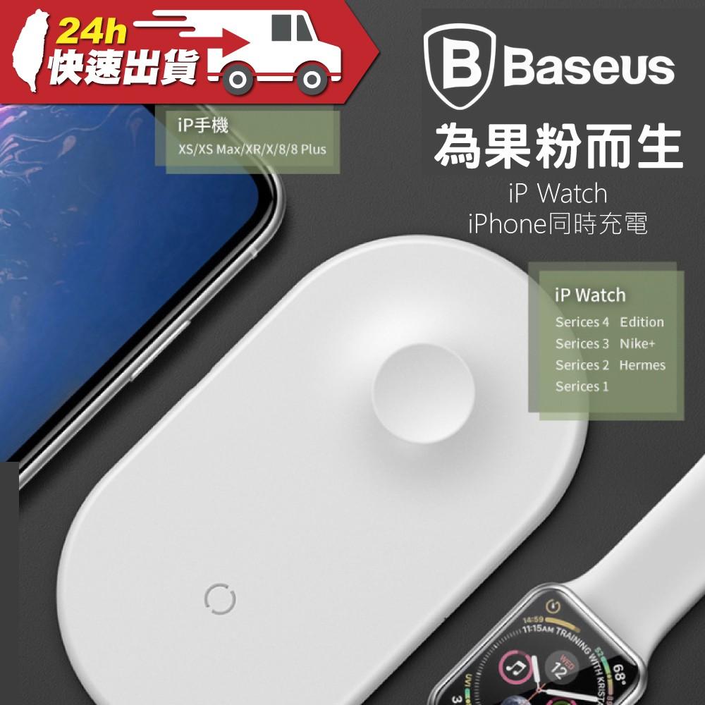 Baseus 倍思 智能二合一無線充電器 無線充電 快速充電 無線充電盤 充電座 充電盤 充電板 手機充電 蘋果充電器
