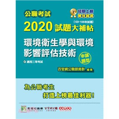 <建宏>公職考試2020試題大補帖【環境衛生學與環境影響評估技術】(103~108年試題)9789863458418