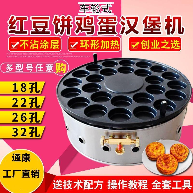 18孔22孔26孔雞蛋漢堡機紅豆餅機商用蛋肉堡機燃氣雞蛋漢堡爐模具