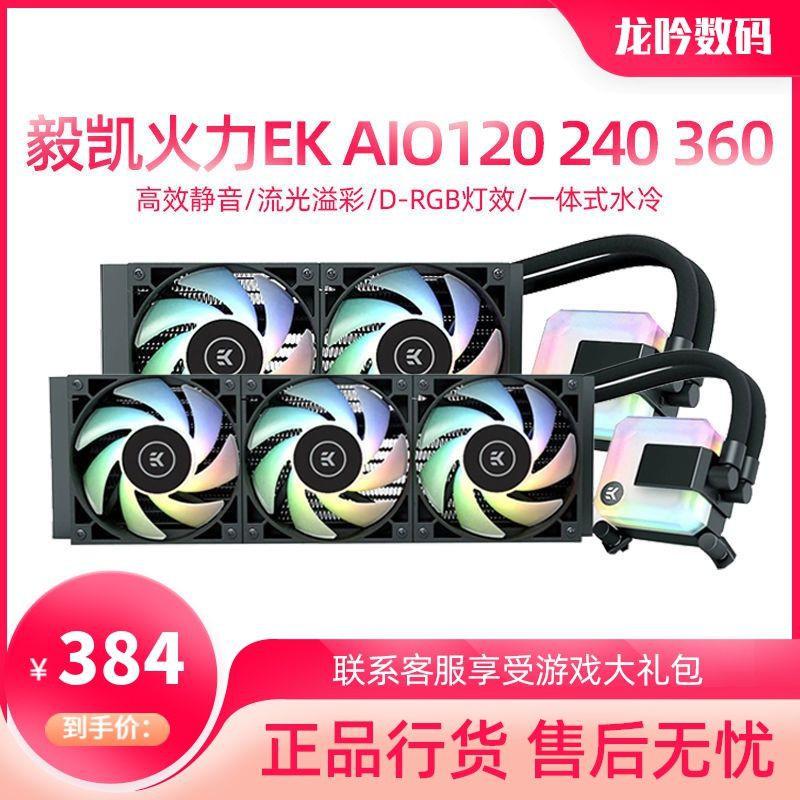 #限量 毅凯火力 EK AIO 120 240 360 ULTRA D-RGB 一体式 CPU水冷散热器