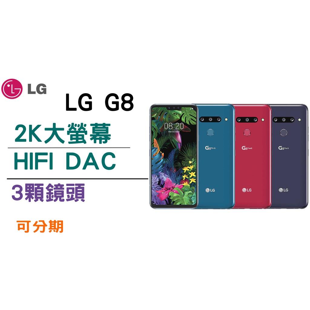 現貨 免運 三鏡頭 保固1年LG G8 6G/128G/6.1吋/1200萬/單卡 lgg8