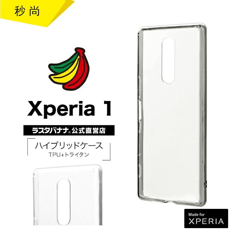 秒尚  時尚簡約  日本Rasta Banana Sony Xperia 1 複合材質全透明保護殼 保護套 保護殼手機套