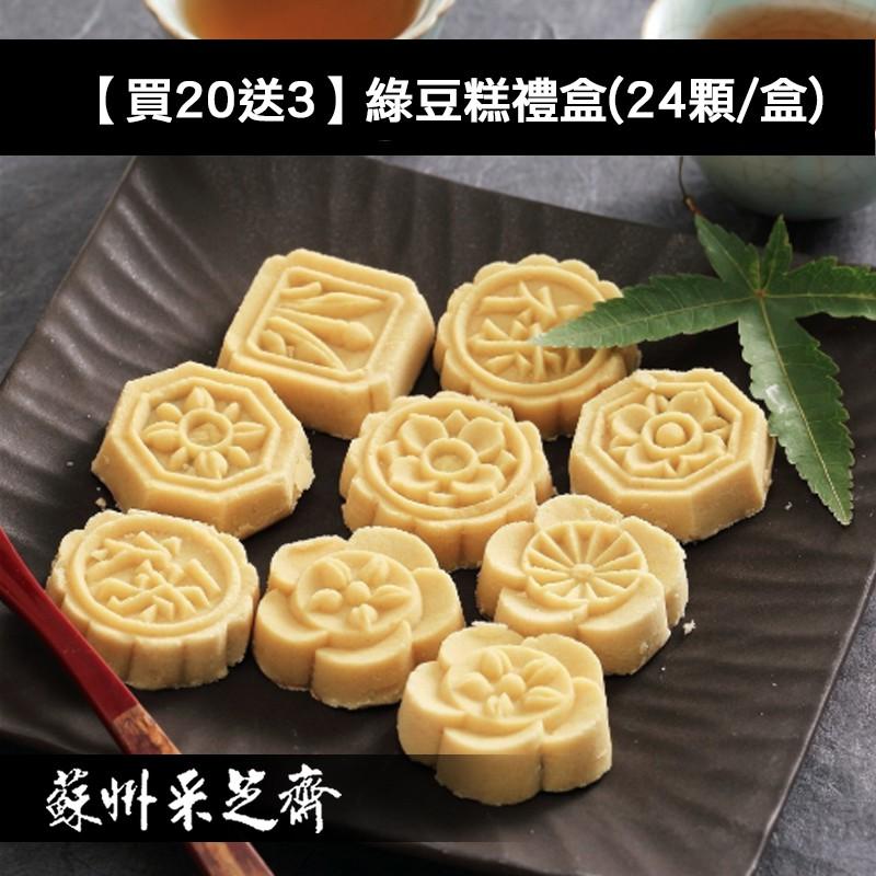 【買20送3】綠豆糕禮盒(240G/24顆/盒) (共23盒)-【蘇州采芝齋】