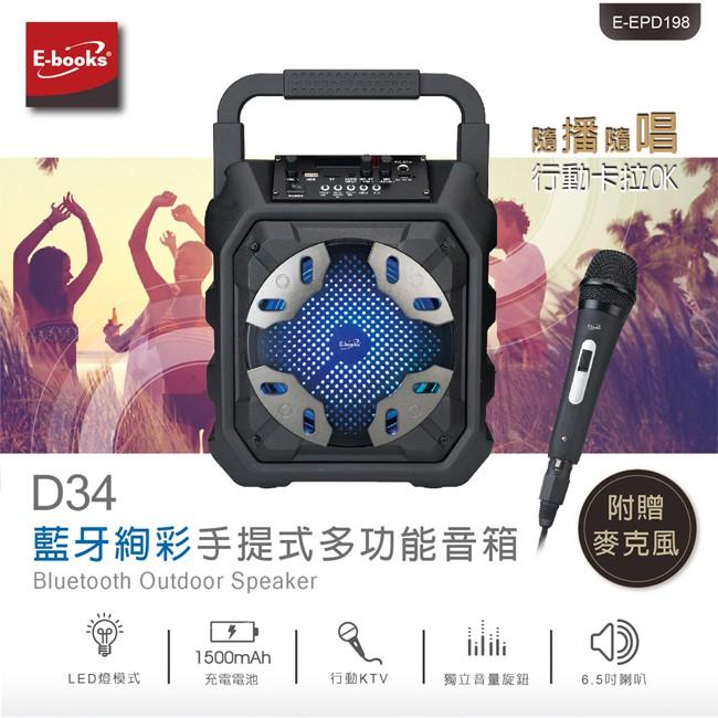好康加 E-books D34 藍牙絢彩手提式多功能音箱(贈麥克風) 行動卡拉OK 藍芽喇叭 藍芽音箱 藍芽音響
