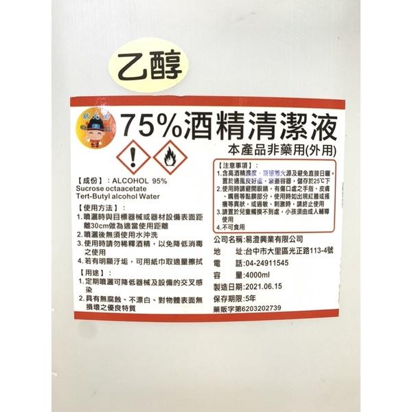 [狀元璽]酒精 藥販字第 (6203202739)乙醇 75%酒精清潔液 非藥用(外用)防疫從你我開始