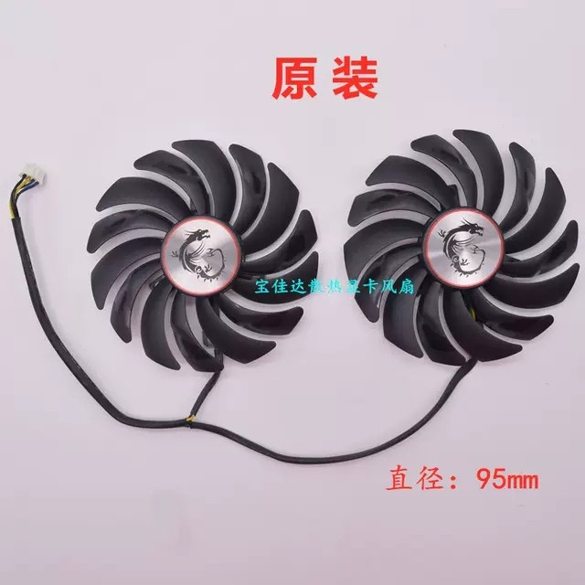 msi/微星GTX1060 gtx1070ti 1080Ti 470 570 580紅龍顯卡散熱風扇CPU散熱器