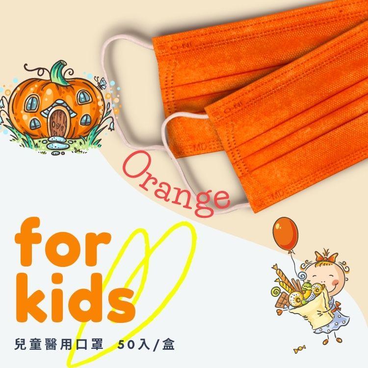 [現貨MIT]醫用口罩 平面  橘色 50入 兒童用 拋棄式 雙鋼印