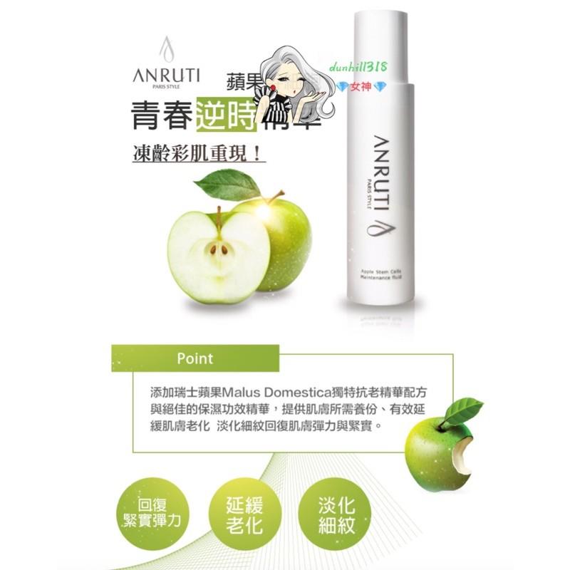 💎dunhill318💎蘋果幹細胞50ml,安露緹,anruti,奧迪芬