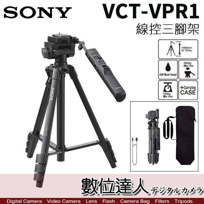 SONY VCT-VPR1 線控三腳架 + 雲台 / 攝影腳架 遙控 鋁合金 三腳架 VCTVPR1 數位達人