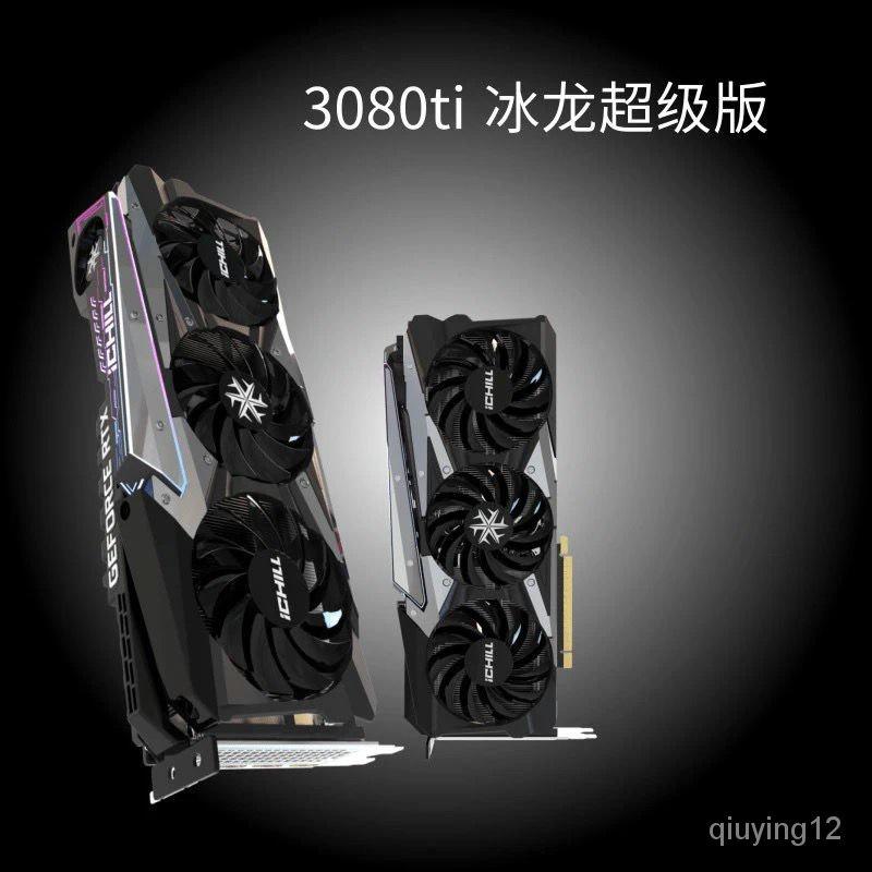 現貨 映眾(Inno3D)GeForce RTX 3080 Ti 冰龍超級版 12GB GDDR6X顯卡