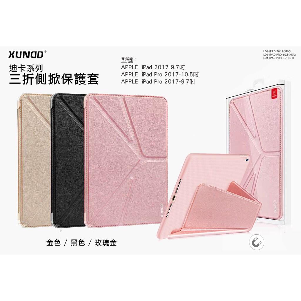 【XUNDD】迪卡系列 IPAD PRO 2017 (9.7吋/10.5吋)平板 三折 休眠 喚醒 可立 皮套 保護套