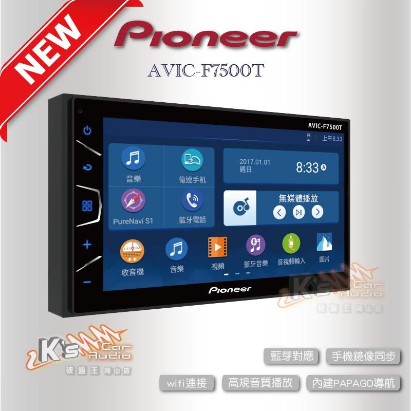 【Pioneer 多媒體音響主機 AVIC-F7500T】wifi 藍芽 1080P高畫質 手機鏡像同步
