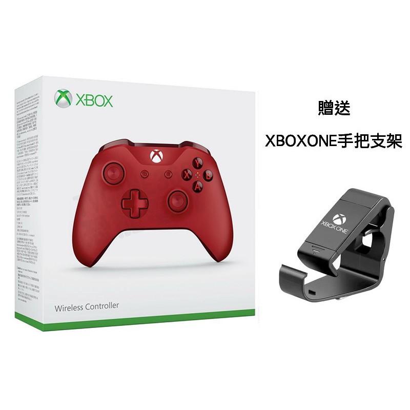 微軟 XBOXONE XBOX ONE S 原廠無線控制器 藍牙 手把 3.5MM耳機孔 紅色 公司貨 贈送手把支架