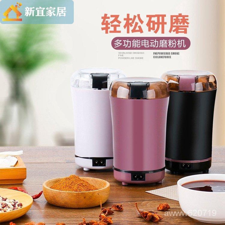 【現貨秒發】110v台灣專用 咖啡豆磨粉機 電動打粉機 磨粉機 電動研磨機 小型乾磨機 中藥材粉碎機 磨豆機