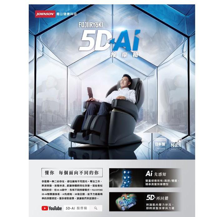 FUJIIRYOKI日本製 5D-Ai 按摩椅 富士醫療器 JP-2000贈送氫循環機乙台