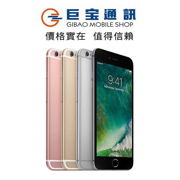 【免運】蘋果 APPLE IPHONE 6s Plus iphone6s+ 32GB 巨寶通訊 全新 手機 單機 空機